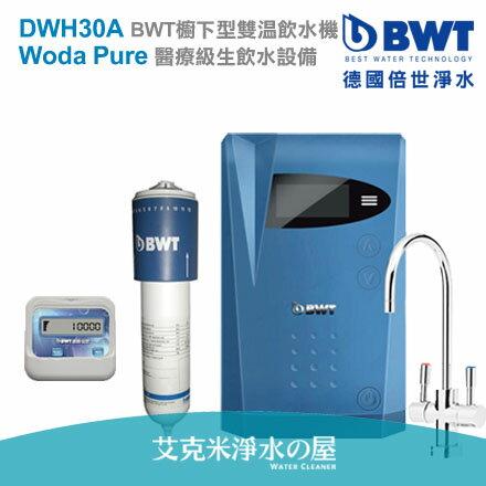【BWT德國倍世】智慧型櫥下冷熱雙溫飲水機 DWH30A + Woda Pure醫療級生飲水設備/淨水器/濾水器 ★享0利率分期+全省免費安裝!
