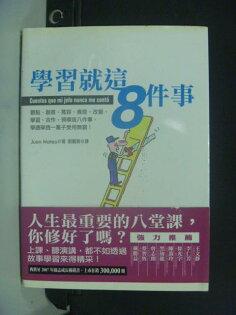 【書寶二手書T1/勵志_KGI】學習就這8件事_劉麗真, 胡安.馬