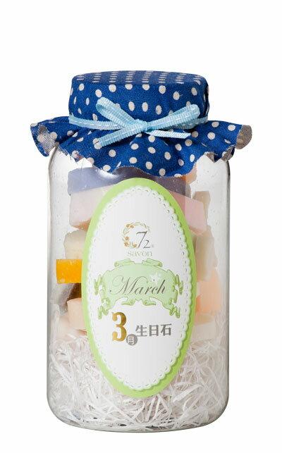 《雪文洋行》趣味皂系列~3月生日石