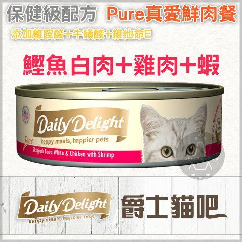 +貓狗樂園+ Daily Delight Pure|爵士貓吧。真愛鮮肉餐。主食貓罐。鰹魚白肉+雞肉+蝦。80g|$50--單罐