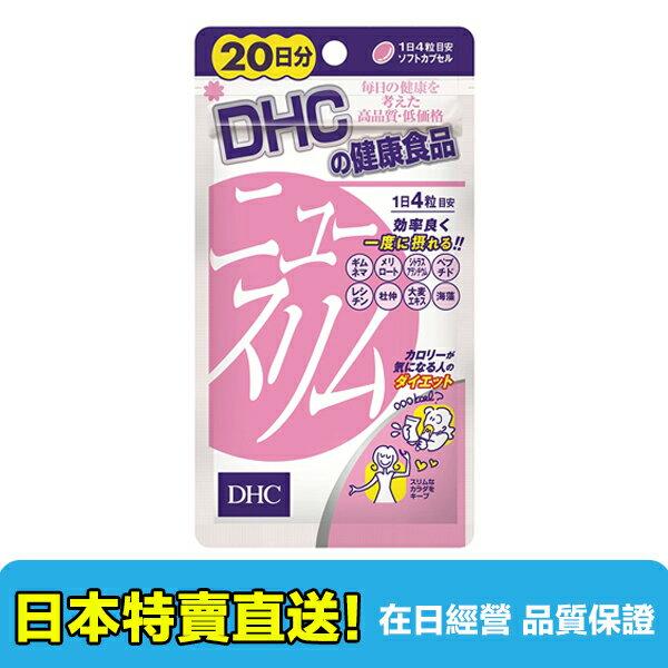 【海洋傳奇】日本DHC 輕盈元素 20日份