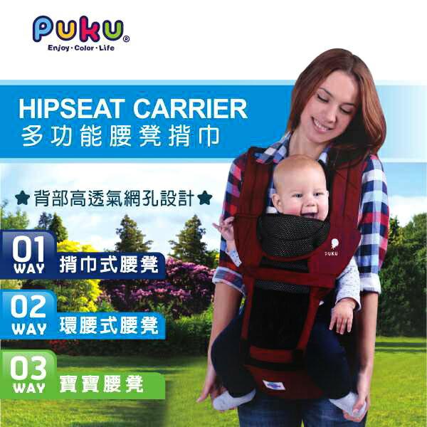 『121婦嬰用品館』PUKU 多功能腰凳揹巾 - 紅 1