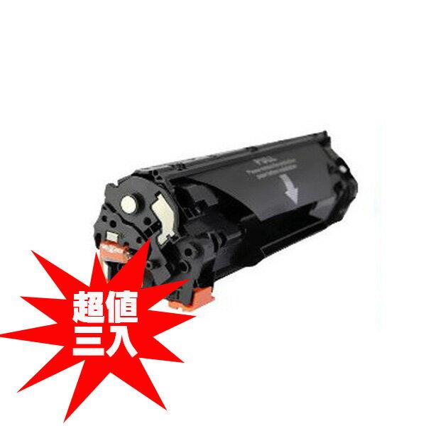 【非印不可】HP CF283A (1.5k)  環保相容碳粉匣 (三件組) 適用 MFP-M127fn/M127fw/M225dn/M225dw/MFP-M125A(CZ172A)
