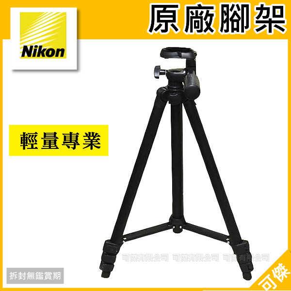 可傑   Nikon   原廠腳架    黑色   專業高品質  堅固耐用!
