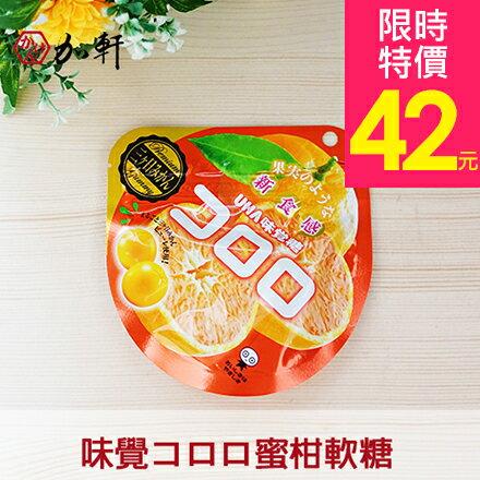 《加軒》日本 UHAコロロ味覺軟糖 蜜柑口味