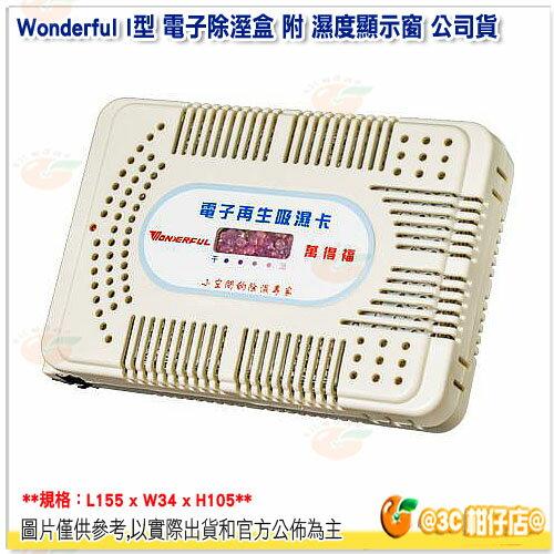 萬得福 Wonderful I型 電子除溼盒 附 濕度顯示窗 貨 乾燥箱 防潮箱 防潮櫃