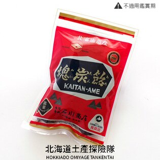 「日本直送美食」[北海道限定] 炭塊糖 (小包裝)~ 北海道土產探險隊~