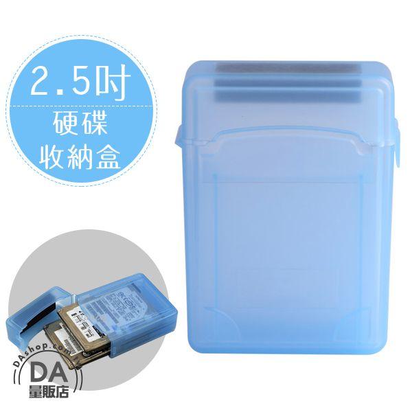 《DA量販店》2.5吋 硬碟盒 防塵 防潮 防震 防靜電 硬碟收納盒 硬碟保護盒 水藍(20-1545)