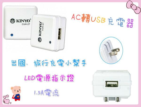 ❤含發票❤【KINYO-AC轉USB充電器】❤國際通用電壓/家用/旅行/電壓穩定/手機/相機/平板/筆電/電腦❤