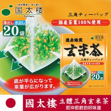 日本 國太樓 立體三角包玄米茶 (20包入) 50g 玄米茶 三角茶包 沖泡飲品【N101451】