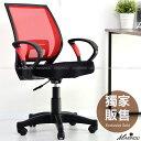 免運下殺|日本MAKINOU-3D透氣椅背舒適電腦椅-台灣製|免組裝 日本牧野 椅子 書桌椅 傢俱 MAKINO