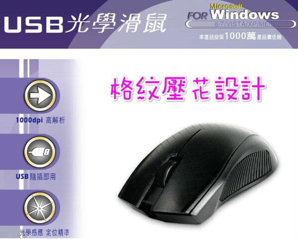 ❤含發票❤【KINYO-USB光學有線滑鼠】❤電腦周邊/鍵盤/滑鼠/桌上型電腦/USB/光學滑鼠/左右手皆適用❤