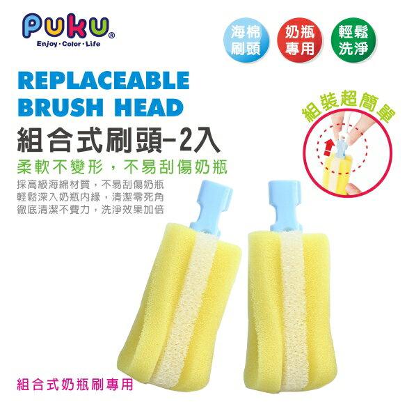 『121婦嬰用品館』PUKU 組合奶瓶刷補充 1