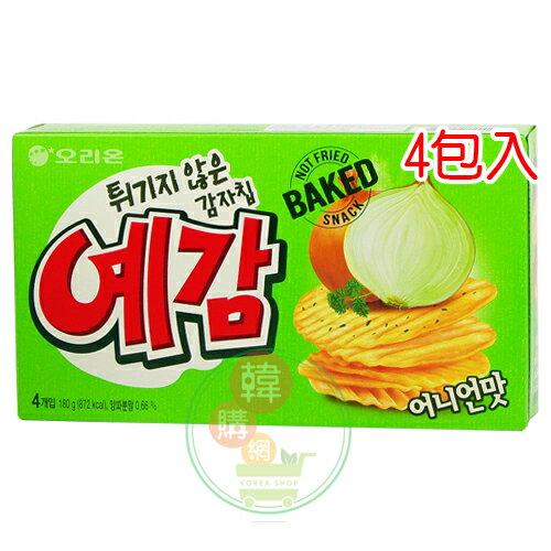 【韓購網】韓國Orion洋芋片家庭號(洋蔥)184g★馬鈴薯與烤蒜洋蔥的清甜組合★好麗友洋芋片韓國暢銷餅乾韓國必買預感洋芋片