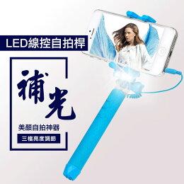 LED 線控 超迷你自拍棒 補光