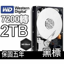 WD 威騰 2003FZEX 2T 2TB 黑標 / 64M 五年保 SATA3 3.5吋 內接硬碟