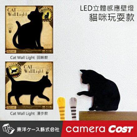 ★音控設計!拍手燈就亮★【日本原裝進口】貓咪 立體感應壁燈 玩耍款 3D LED 壁燈 音控 感應式 居家裝飾 可愛 - 限時優惠好康折扣