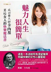 魅力人生,很簡單----卡內基寫給女人的快樂魔法書