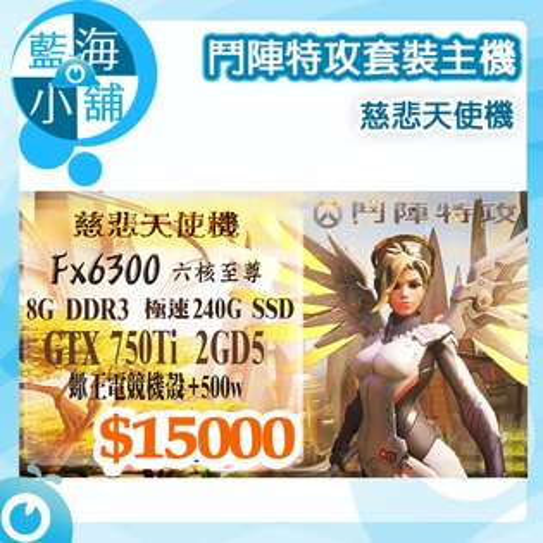 電競主機專區 鬥陣特攻 慈悲天使機 FX6300 六核 8G DDR4 240G SSD GTX 750T
