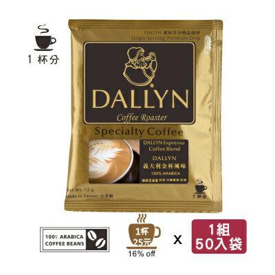 【DALLYN 】義大利金杯綜合濾掛咖啡50入袋 Espresso blend Drip Coffee| DALLYN豐富多層次