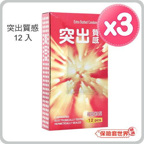 【保險套世界精選】突出質感(粗顆粒)保險套(12入X3盒) - 限時優惠好康折扣