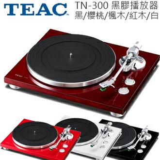 TEAC TN-300 黑膠播放器 類比唱盤 Turntable 台灣公司貨 0利率 免運費