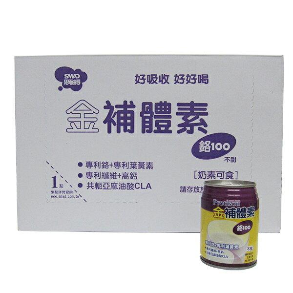 ◆買1箱送4罐◆ SMAD思耐得 金補體素 鉻100 原味 24罐入/箱 【美十樂藥妝保健】