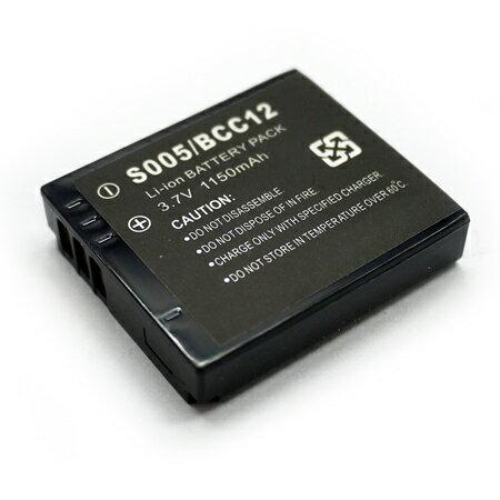 Panasonic CGA-S005 / BCC12 相機電池 S005E FX8 FX9 LX1 LX3 FX07 FX01 FX50 LX2 GT Pentax D-Li106 Optio X90 1150mAh