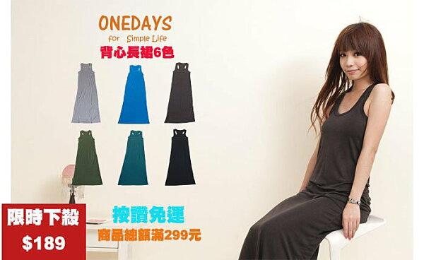 【下殺1件189元】OneDays衣著§U領素面挖背復古百搭長洋裝背心長裙§6色按讚免運滿件優惠