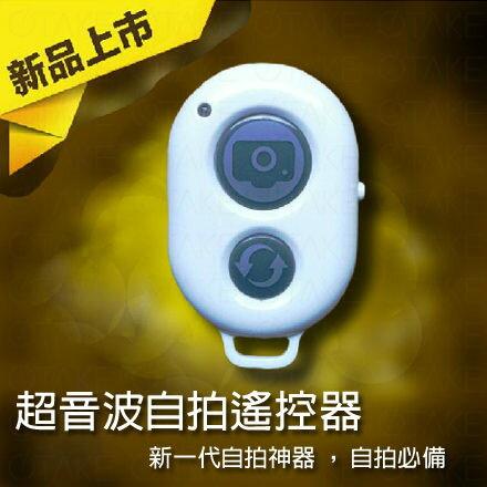 自拍神器! 手機自拍器 藍芽快門的另一種選項 無線快門 遙控快門 自拍器 手機遙控 相機可翻轉