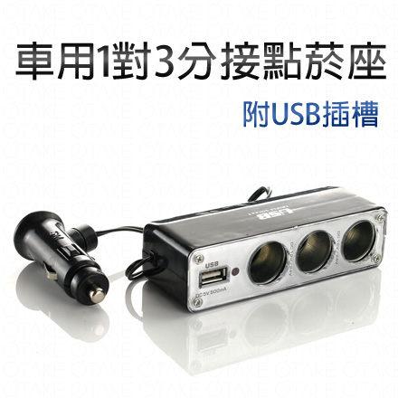 免運 一對三 車充 保險絲設計.點煙器 / 點菸器 擴充座 車充 三孔+ USB孔.電源轉換