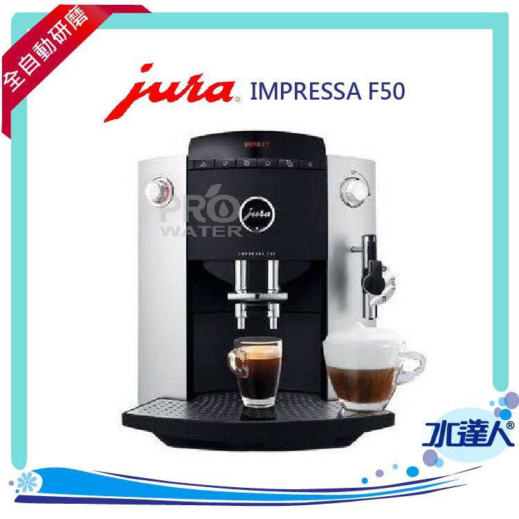 [ 水達人 ] IMPRESSA F50 ★全自動研磨咖啡機 ★同時可沖調2杯咖啡 ★免費到府安裝服務 0