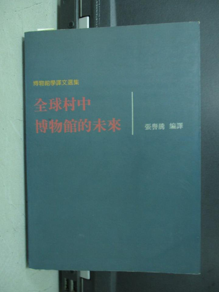 ~書寶 書T8/歷史_KAN~ 村中博物館的未來_張譽騰