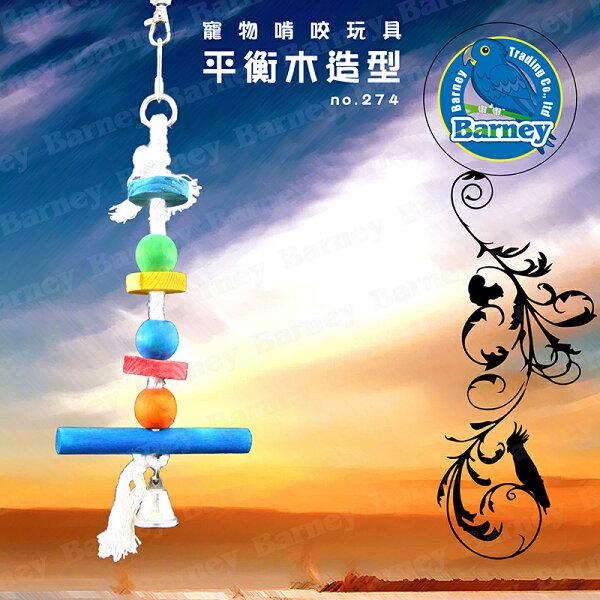 平衡木風鈴吊飾造型!~寵物啃咬玩具~特價188元!~(鳥類鼠類等皆適用)[巴尼寵物精品館](274)