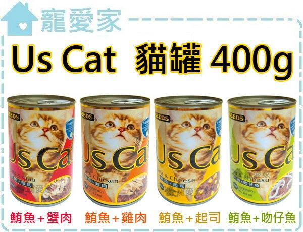 ☆寵愛家☆SEEDS聖萊西UsCat貓罐400g,大份量鮪魚罐大滿足