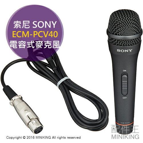【配件王】現貨 日本代購 SONY 索尼 ECM-PCV40 電容式麥克風 PC 收音 錄音 非 ECM-PCV80U
