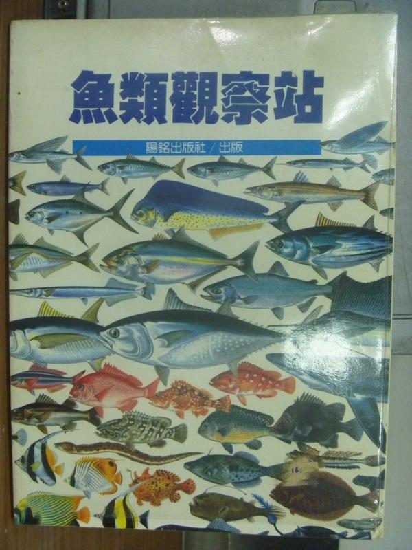 ~書寶 書T6/動植物_PLL~魚類觀察站