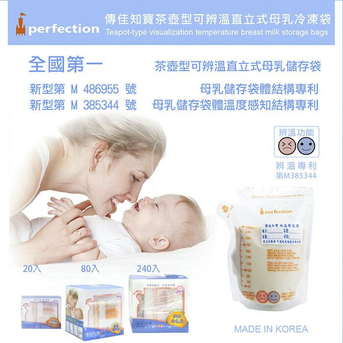 『121婦嬰用品館』傳佳知寶 茶壺型辨溫母乳袋 240ml(240入) 1