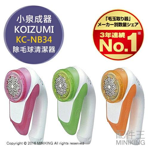 【配件王】 日本代購 KOIZUMI 小泉成器 KC-NB34 電動除毛球機 清潔器 毛球清潔 刮毛球機 電動毛球機
