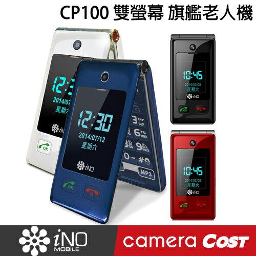 【送手機套+螢幕擦吊飾+保護貼】iNO CP100 銀髮族專用 3G摺疊雙卡雙螢幕極簡風老人機 老人手機 7/15~8/8 特價  1639