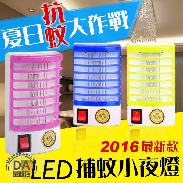 《DA量販店》2016 最新款 可拆洗 LED 環保 電蚊 驅蚊 小夜燈 捕蚊燈 附開關 顏色隨機(V50-1273)