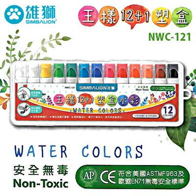 新品上市  雄獅  NCW-121 水彩顏料 塑膠盒 12色+1  48盒入 /件