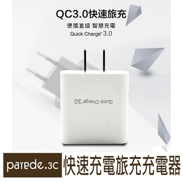 高通QC3.0快速充電器 快充 旅充 急速充電 M10 S7 XP R9 小米5 G5 iphone7【Parade.3C派瑞德】