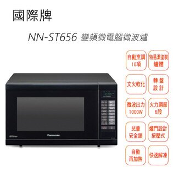 Panasonic國際牌 NN-ST656 變頻微電腦微波爐