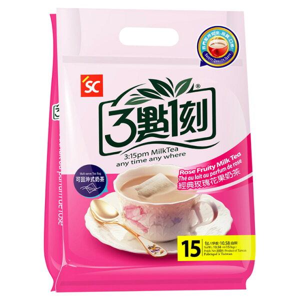 【3點1刻 經典玫瑰花果奶茶(15包/袋)】全球首創茶包式奶茶,國外旅客最愛的台灣伴手禮、上班族和學生最愛的下午茶飲品!
