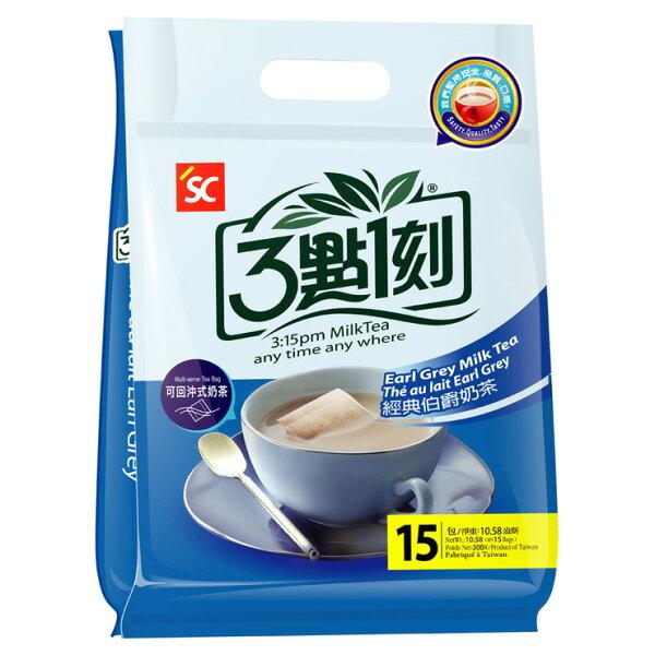 【3點1刻 經典伯爵奶茶(15包/袋)】全球首創茶包式奶茶,國外旅客最愛的台灣伴手禮、上班族和學生最愛的下午茶飲品!