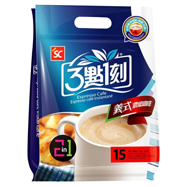 【3點1刻 義式濃縮咖啡2in1(15包/袋)】媲美現煮咖啡,嚴選瓜地馬拉的阿拉比卡咖啡豆,SGS標準檢驗合格!