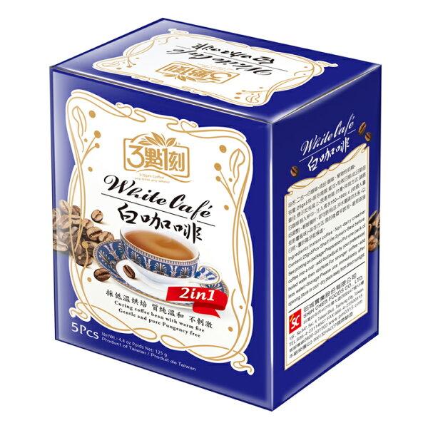 【3點1刻 白咖啡2in1(5包/盒)】嚴選上等咖啡豆研製而成,獨家烘培技術,讓咖啡不會酸澀焦苦