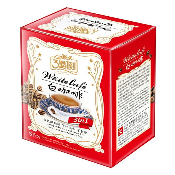 【3點1刻 白咖啡3in1(5包/盒)】嚴選上等咖啡豆研製而成,獨家烘培技術,讓咖啡不會酸澀焦苦
