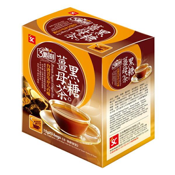 【3點1刻 黑糖薑母茶(5包/盒)】嚴選台灣道地老薑母,零膽固醇、驅寒暖胃,女生的好朋友!